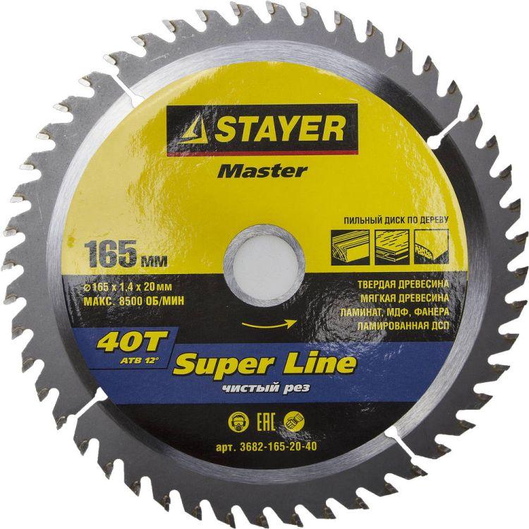 Диск пильный по дереву STAYER MASTER SUPER-Line 165х20 мм 40Т 3682-165-20-40 : цена, описание, характеристики в интернет-магазине Инструментомания